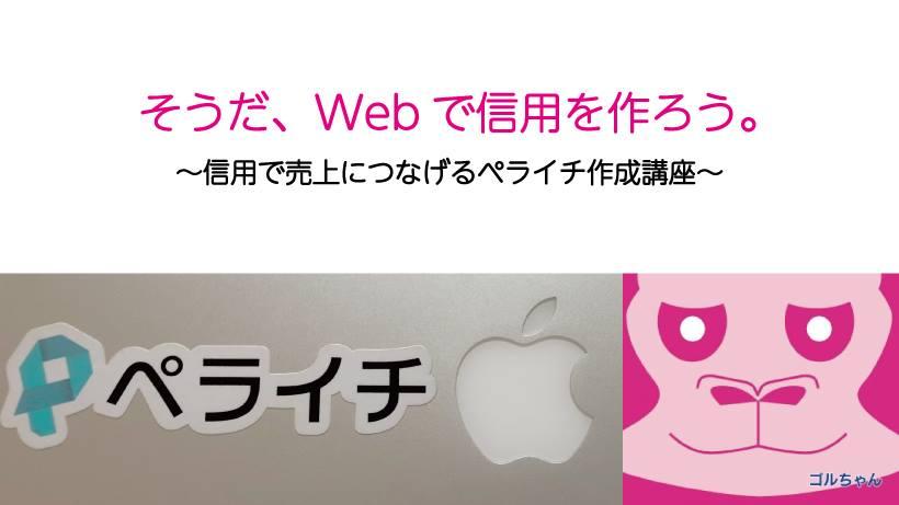 1/11 そうだ、Webで信用を作ろう。 〜信用で売上につなげるペライチ活用講座〜