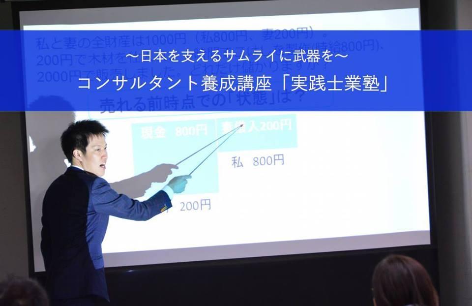 3/6 コンサルタント養成講座「実践士業塾」プレセミナー/説明会