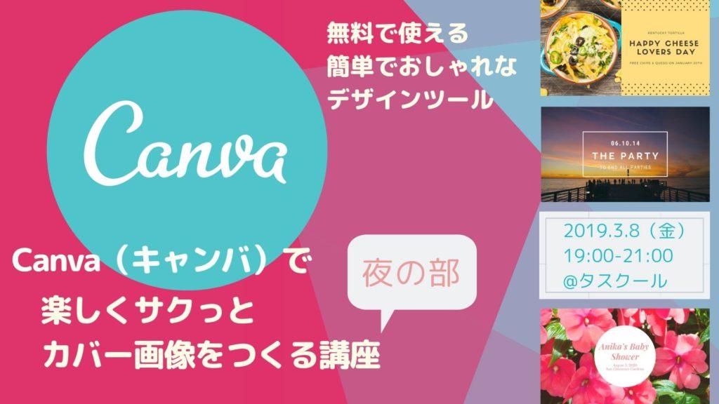 3/8 無料で使える簡単でおしゃれなデザインツール 「Canvaで楽しくサクッとカバー画像をつくる講座(夜の部)」