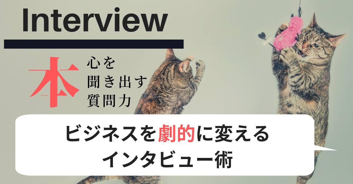 8/9 ビジネスを劇的に変えるインタビュー術「実践編」