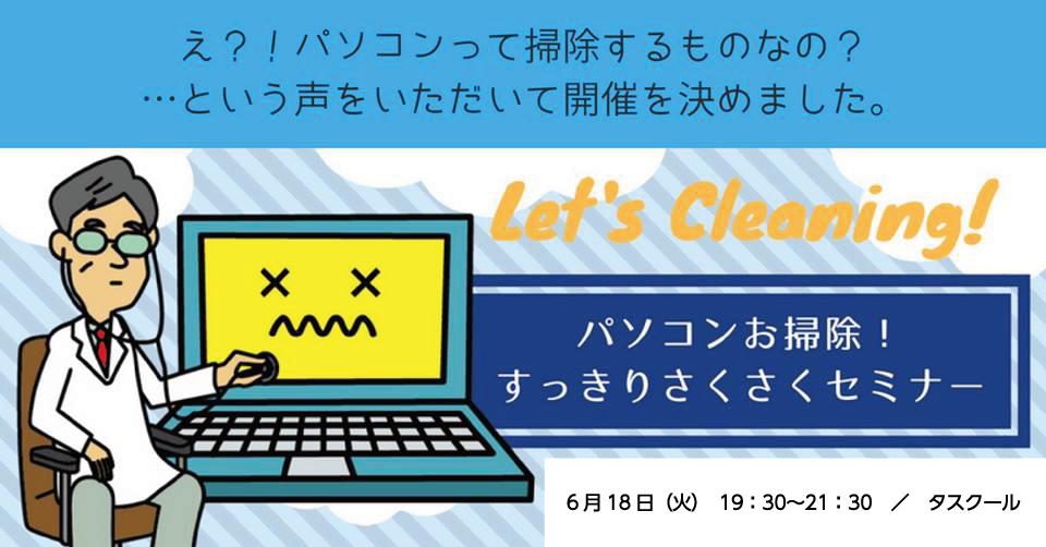 パソコンお掃除セミナー
