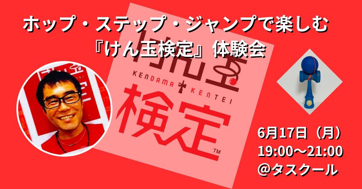 6/17 ホップ・ステップ・ジャンプで楽しむ『けん玉検定』体験会
