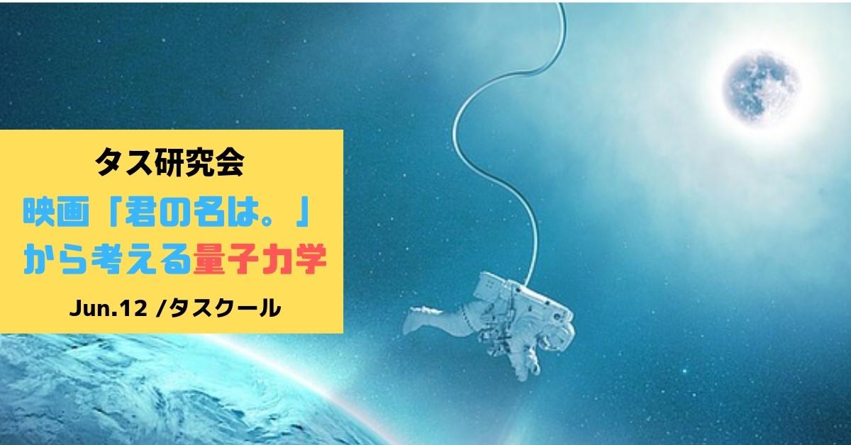 6/12 タス研究会 映画「君の名は。」から考える量子力学