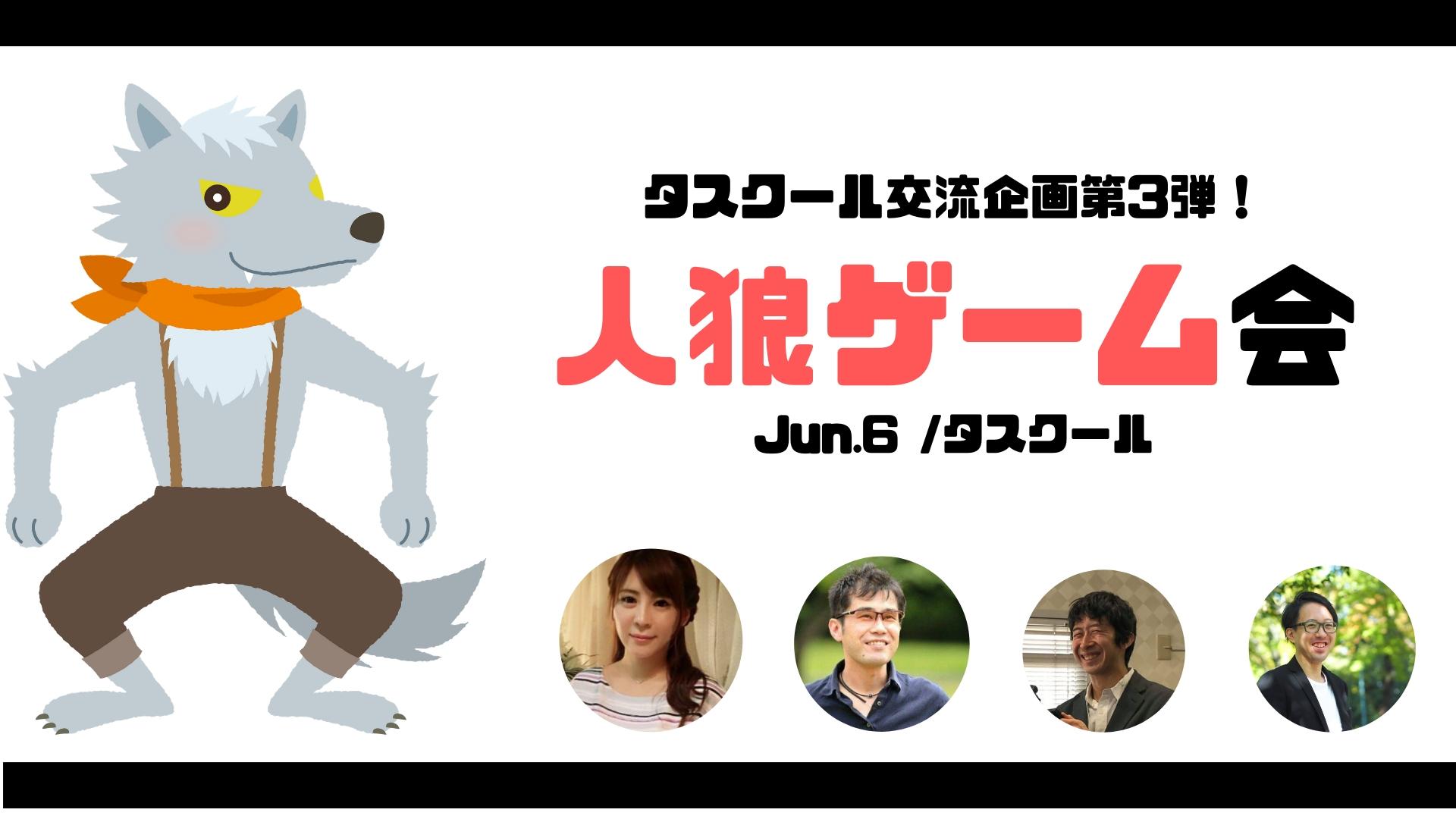 ☆満員御礼☆6/6 タスクール交流企画!『人狼ゲーム会』