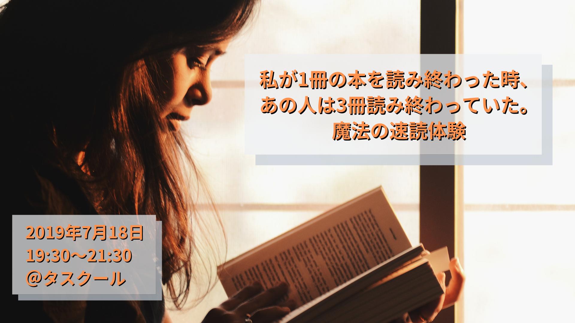 しっかりと本を味わいながら読むのに、速く読める。 それどころか、今よりも深く理解・共感しながら速く読めるようになります。