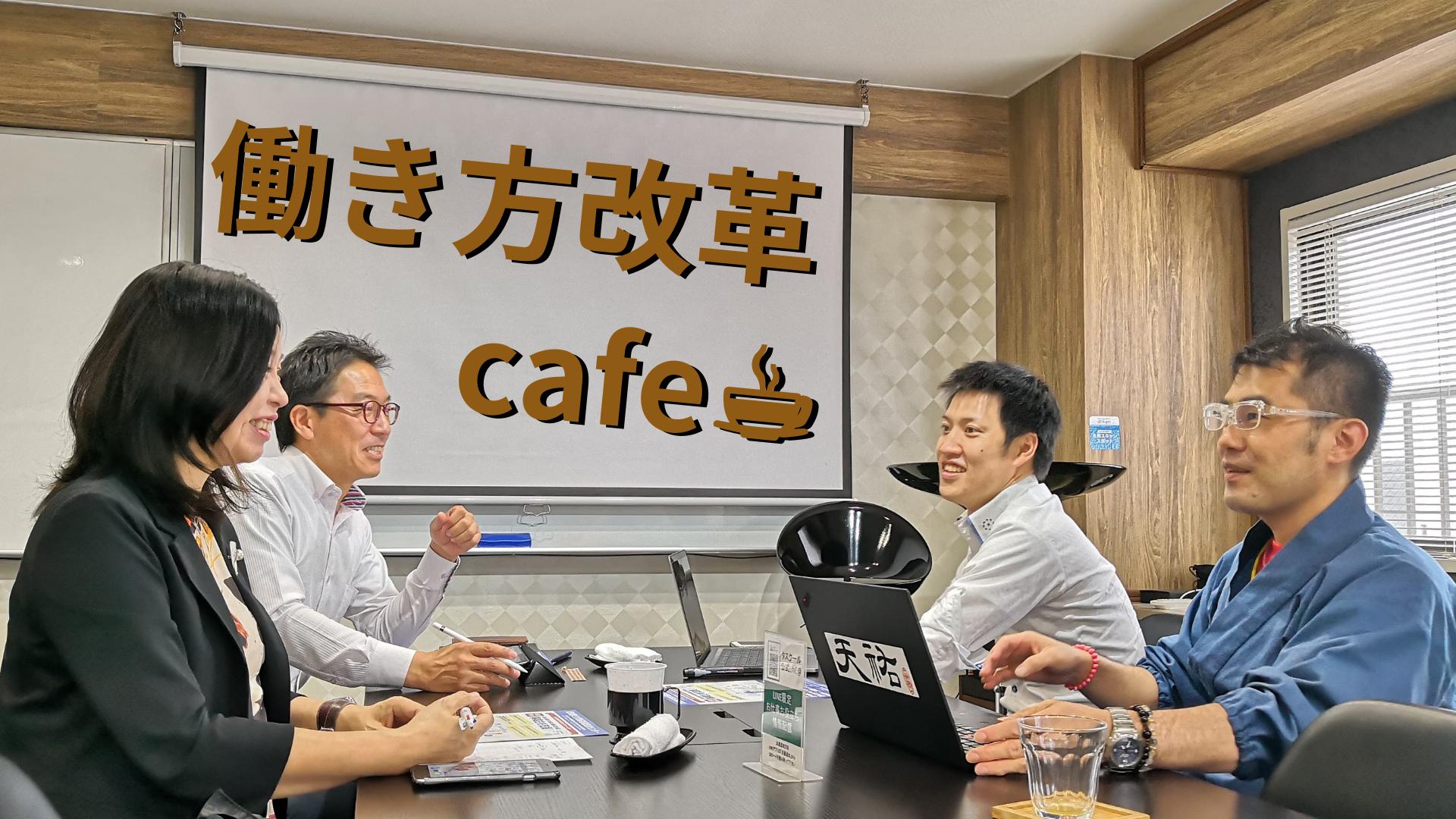働き方改革cafe