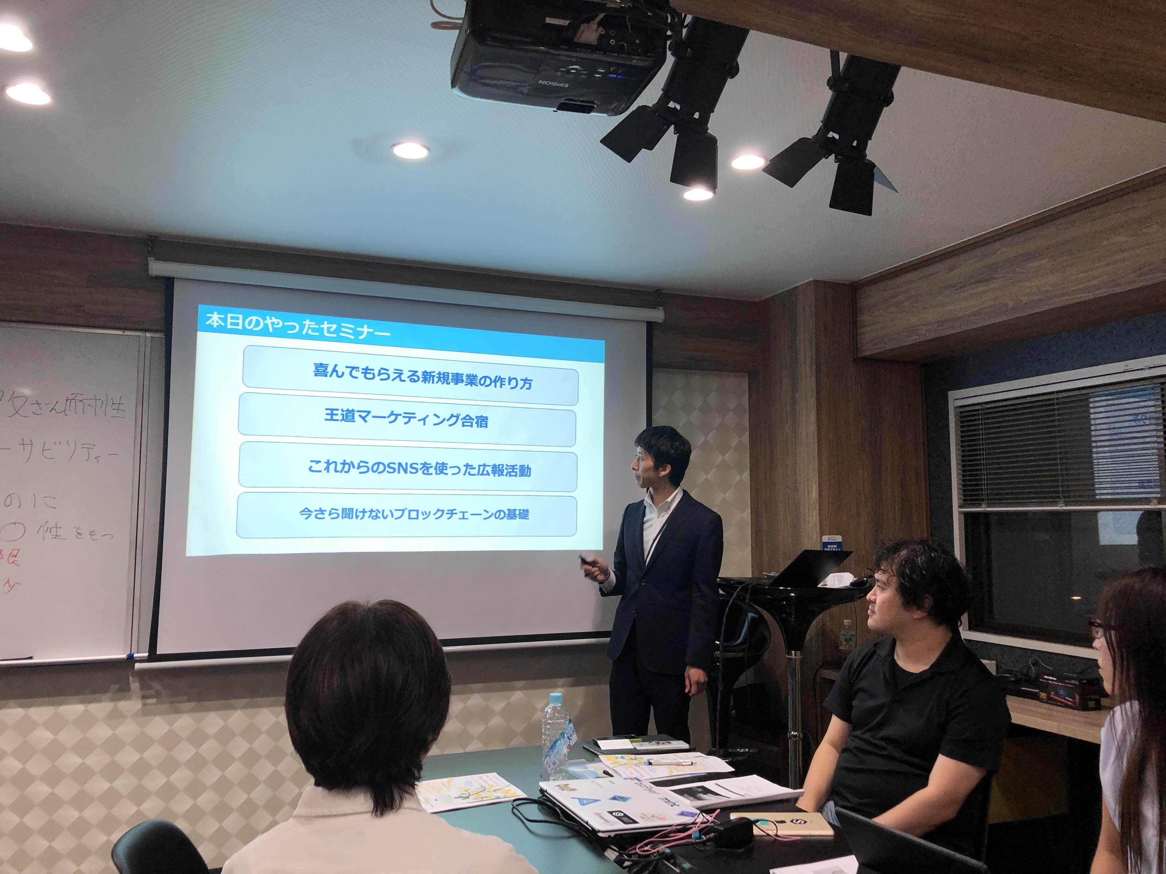 セミナーまとめ講座05