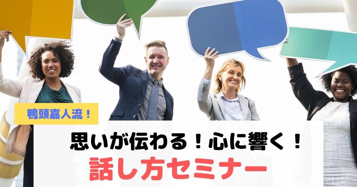 9/24 思いが伝わる!心に響く!話し方セミナー