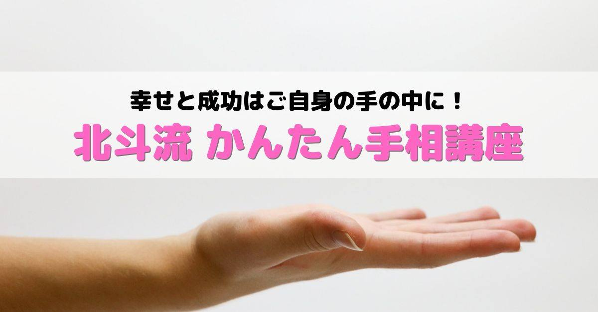 8/22 幸せと成功はご自身の手の中に! 北斗流 かんたん手相講座
