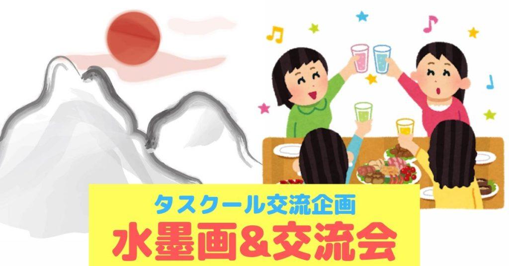 20191001水墨画&交流会