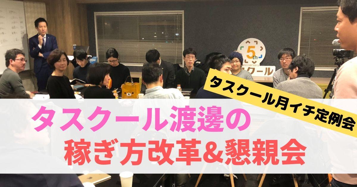 ☆会員様限定イベント☆『稼ぎ方改革&懇親会』