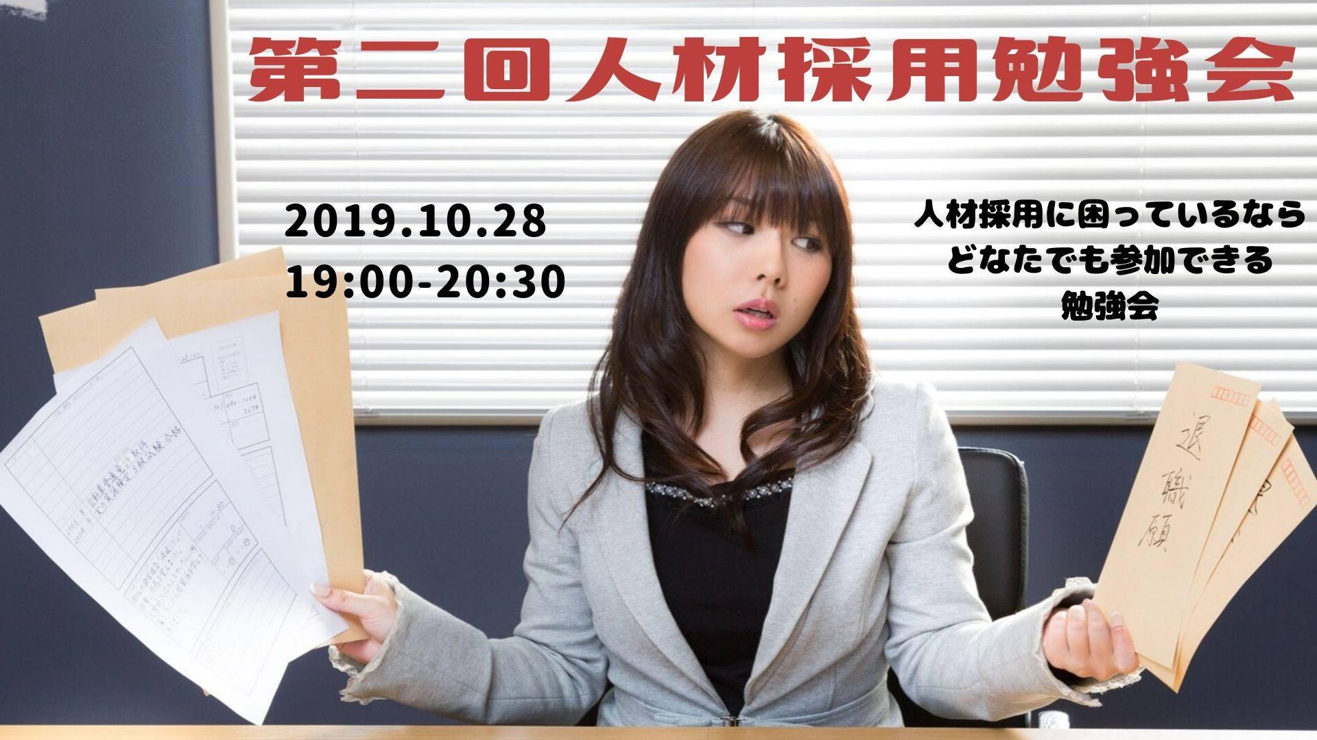 (キャンセル)10/28 第二回 人材採用勉強会