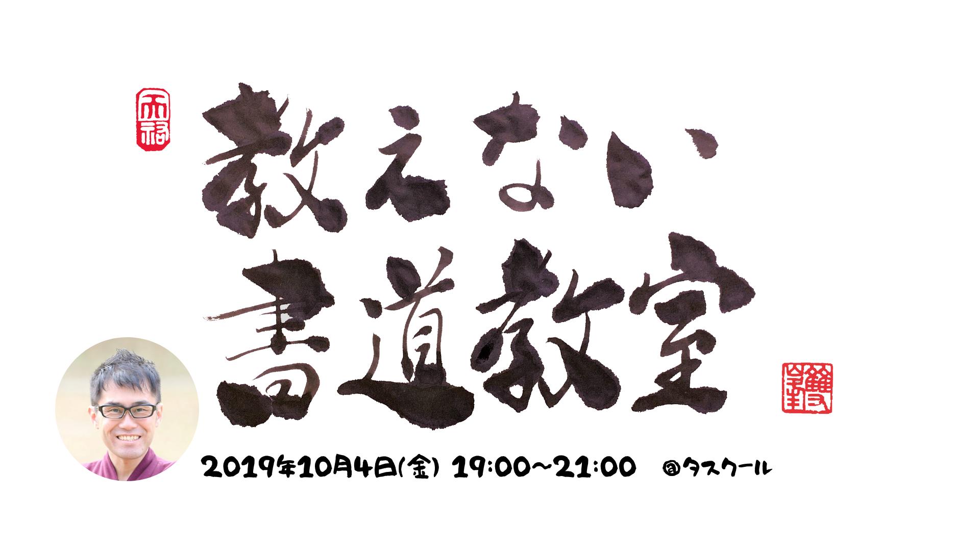 10/4 教えない書道教室