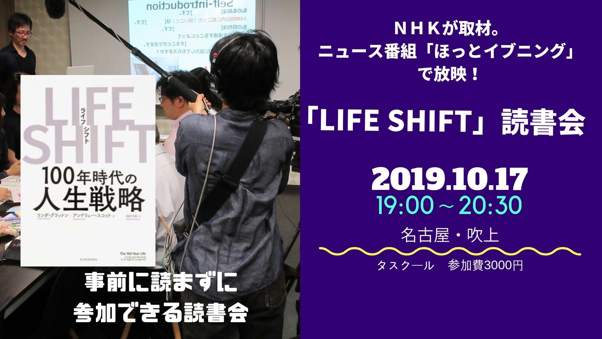 (キャンセル)10/17 読むclass「life Shift」読書会 ~nhkが取材。ニュース番組「ほっとイブニング」で放映!