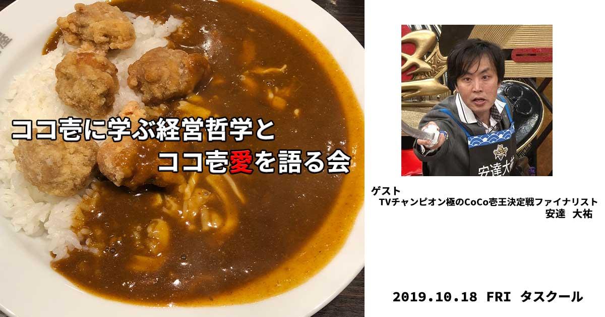 10/18 ココ壱から学ぶ経営哲学とココ壱愛を語る会