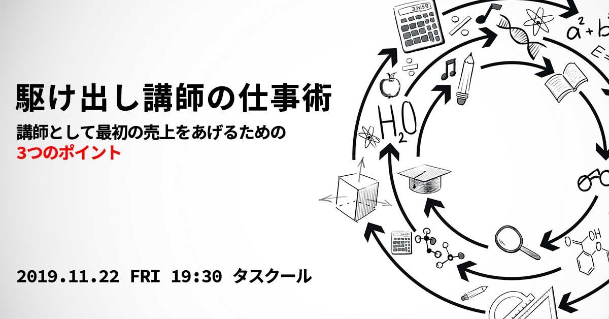 11/22 駆け出し講師の仕事術