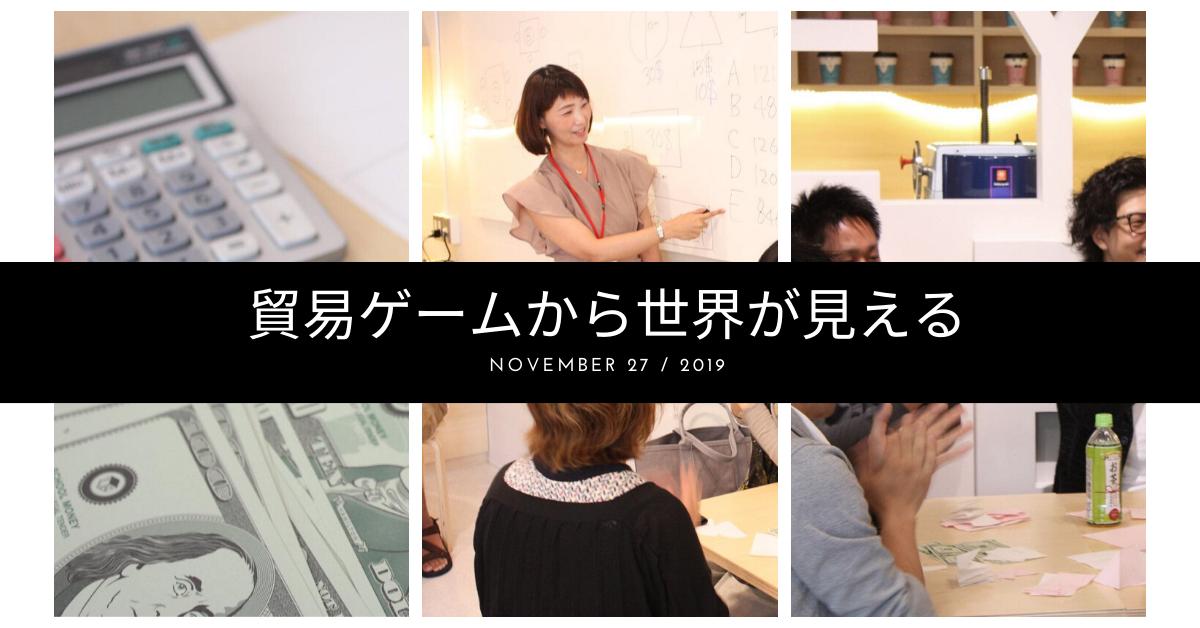 11/27 ★貿易ゲーム★から世界が見える