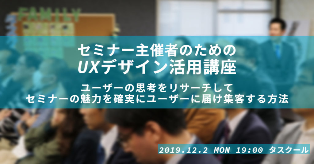 20191202 UXデザイン活用講座