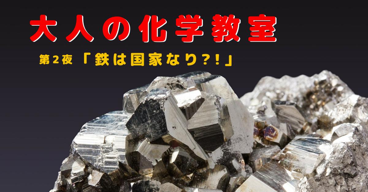 12/6 大人の化学教室~第2夜~『鉄は国家なり?!』