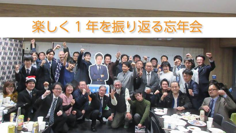 20191216 タスクール忘年会
