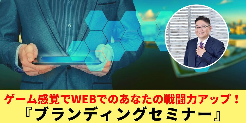1/27 ゲーム感覚でwebでのあなたの戦闘力アップ!ブランディングセミナー