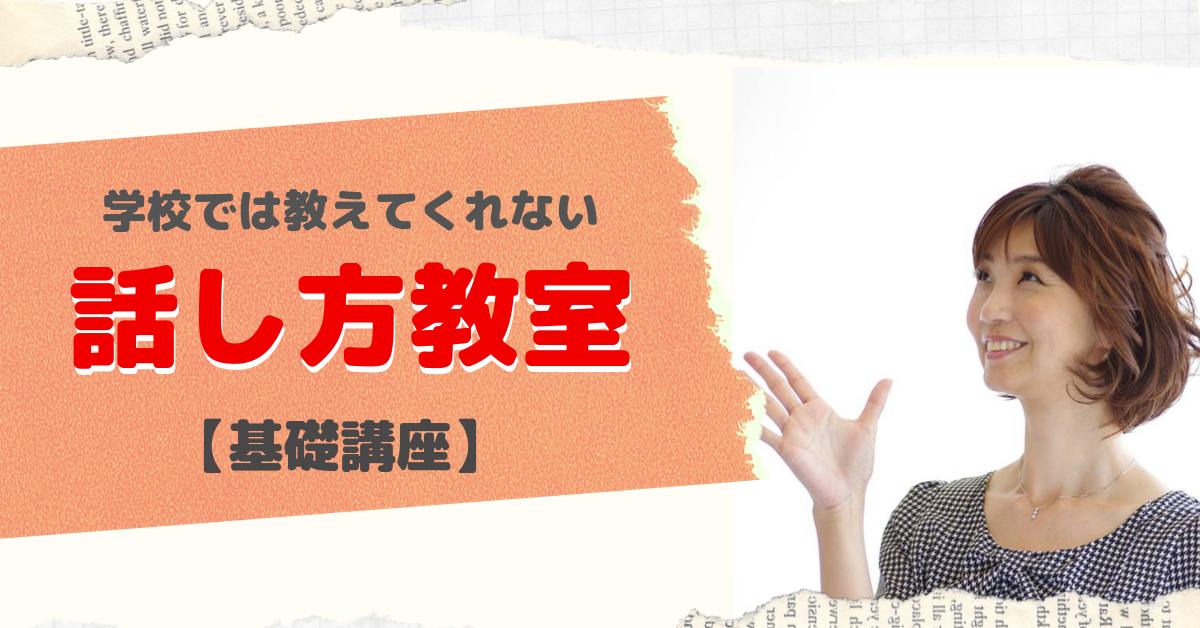 2/26 ~学校では教えてくれない~話し方教室 ☆基礎講座☆