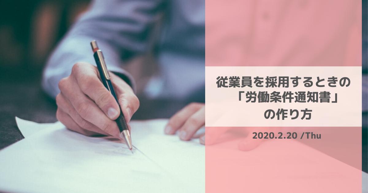 労働契約通知書