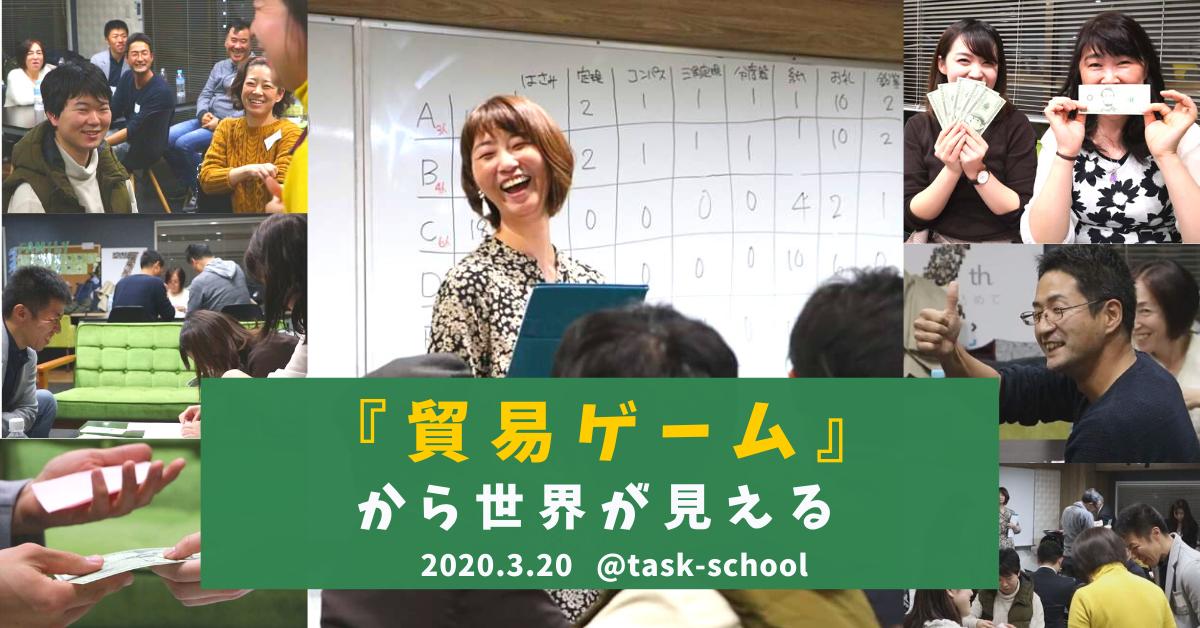 3/20 ★貿易ゲーム★から世界が見える