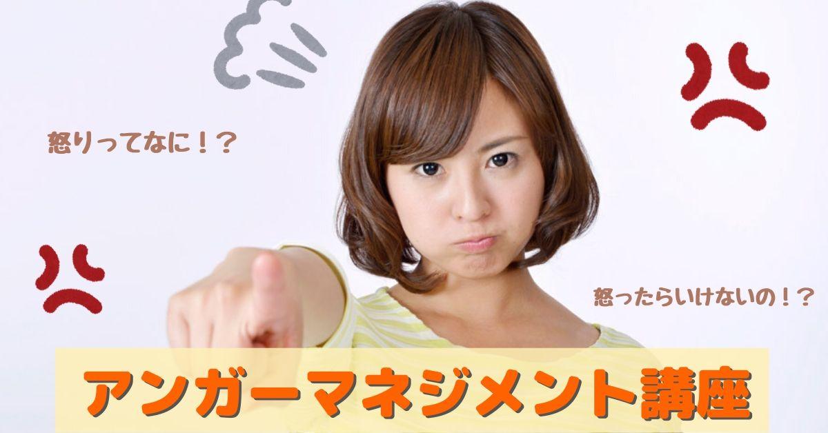 やっかいな怒りの感情、実はうまく向き合うのは意外と簡単です。 この講座できちんと向き合いませんか?