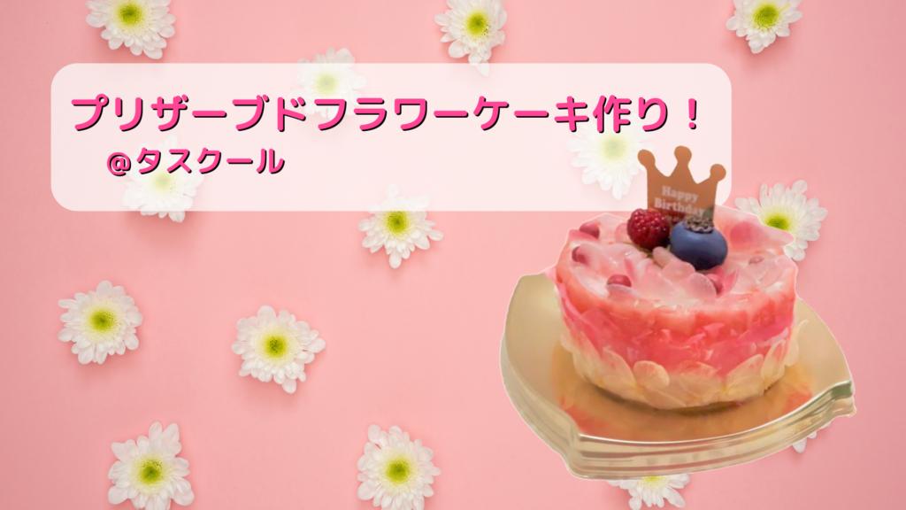 プリザーブドフラワーとは、「保存された花」「防腐処理の施された花」を意味します。 今回は、春をテーマにしたサクラのケーキを作ります!