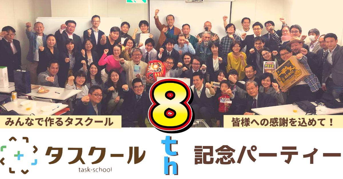 4/18 ☆ZOOM開催☆ タスクール8周年記念パーティー