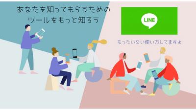 LINE公式アカウントを初めて運用する方にも わかりやすく説明します。