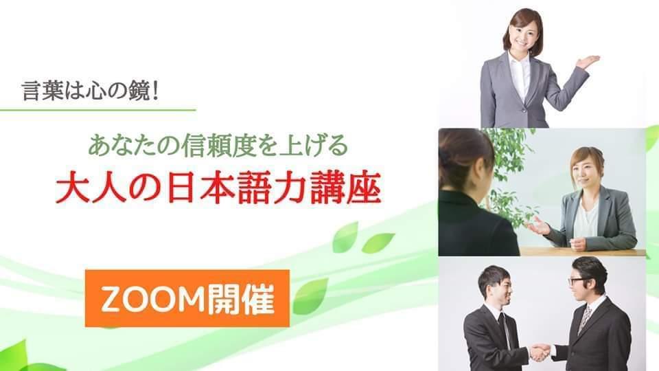 日本語力講座