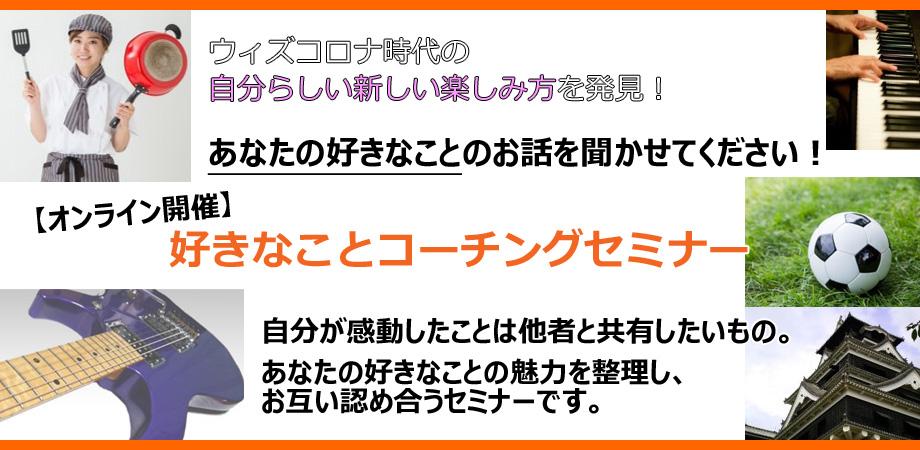 5/27 ★オンライン開催★好きなことコーチングセミナー