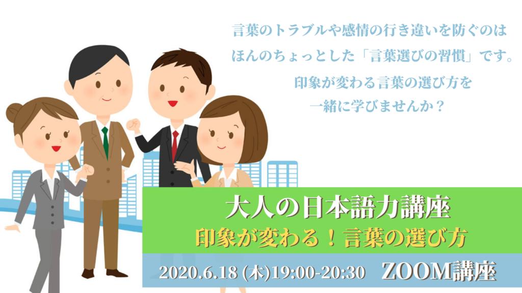 大人の日本語力講座