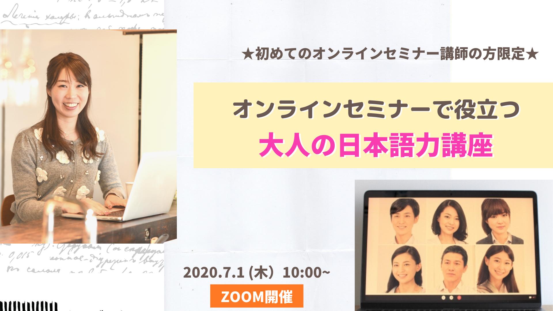 7/1 【オンライン】☆初めてのオンラインセミナーの方限定☆ オンラインセミナーで役立つ大人の日本語力講座