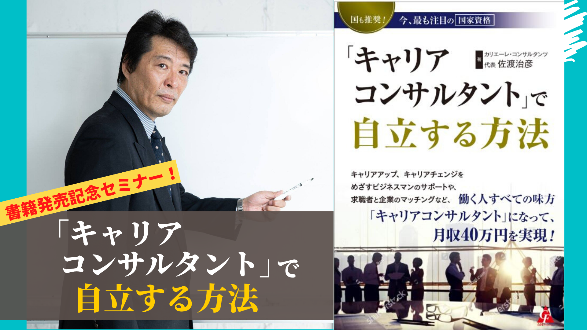 11/13 書籍発売記念セミナー!「キャリアコンサルタント」で自立する方法