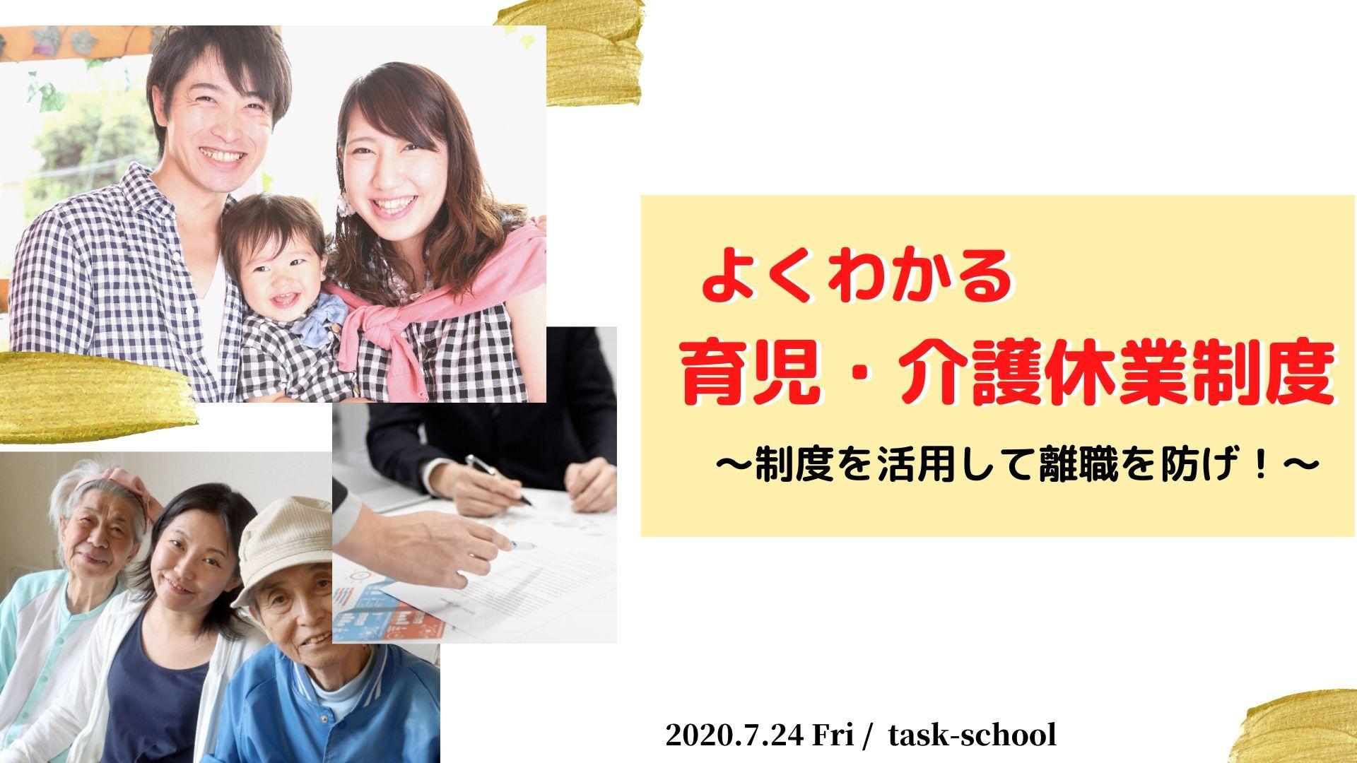 7/24 よくわかる育児・介護休業制度~制度を活用して離職を防げ!~