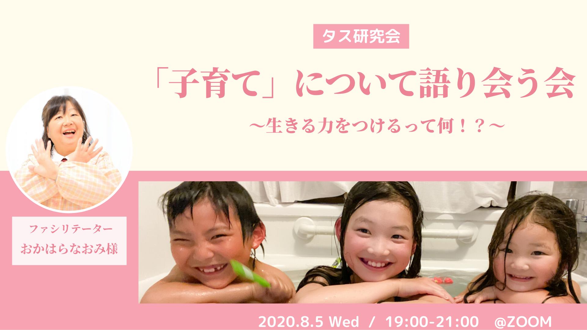 8/5 ☆タス研究会☆「子育て」について語り会う会 ~生きる力をつけるって何!?~