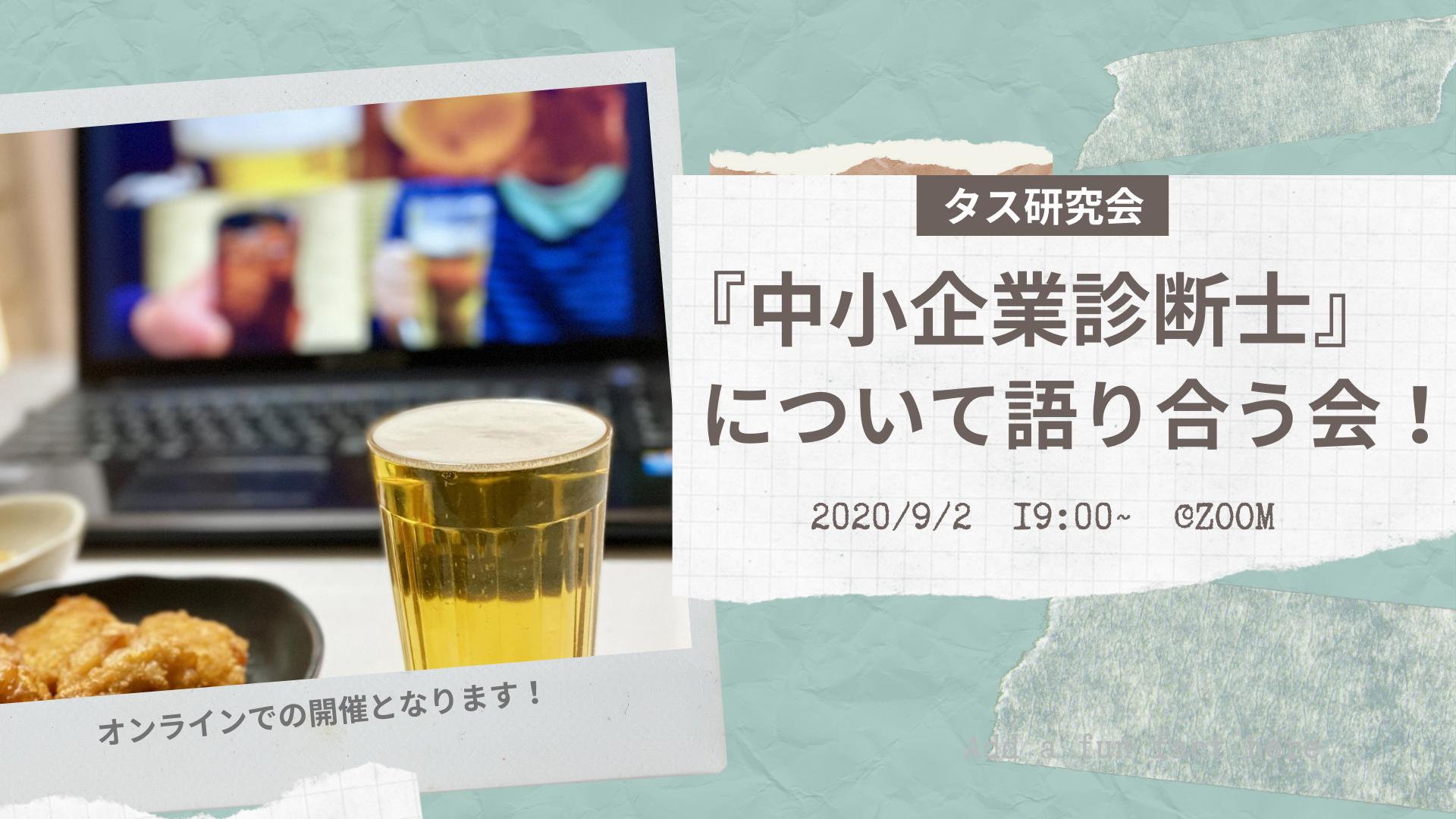 9/2 【タス研究会】中小企業診断士について語り合う会
