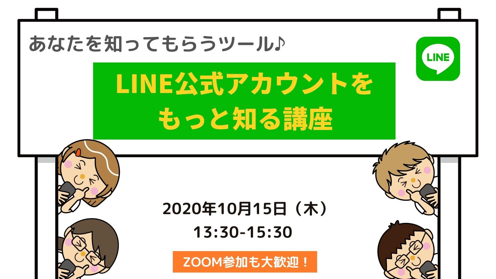 10/15 ☆zoom参加OK☆あなたを知ってもらうツール Line公式アカウントをもっと知る講座