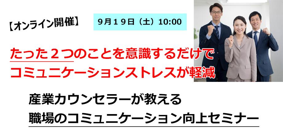 9/19 オンライン★職場のコミュニケーション向上セミナー