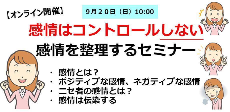 9/20 オンライン★感情はコントロールしない、感情を整理するセミナー
