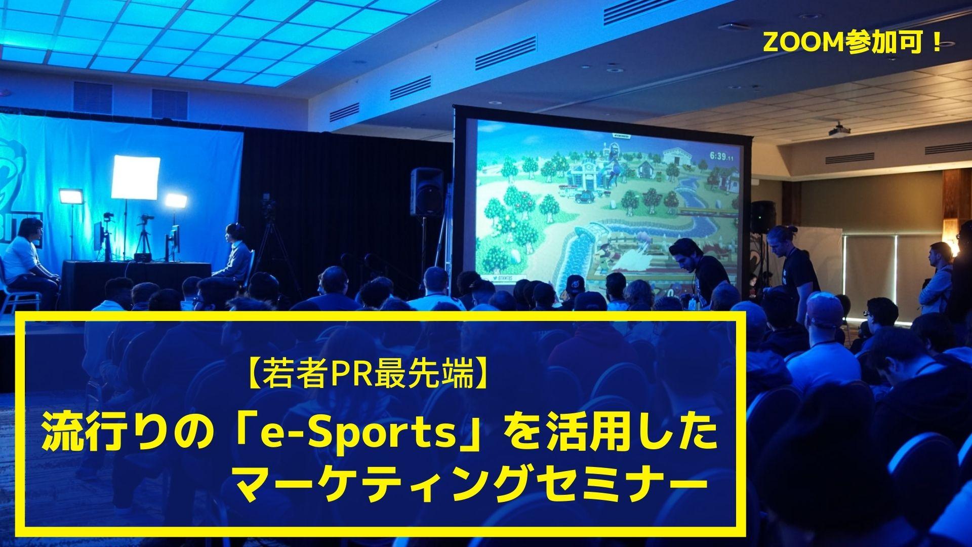 9/21【若者PRの最先端】流行りの「e-Sports」を活用したマーケティングセミナー