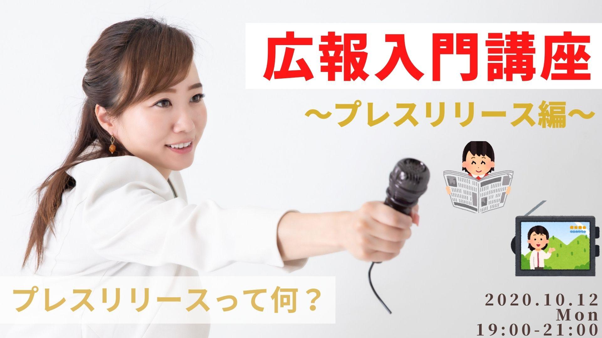 10/12 プレスリリースって何? 広報入門講座〜プレスリリース編~