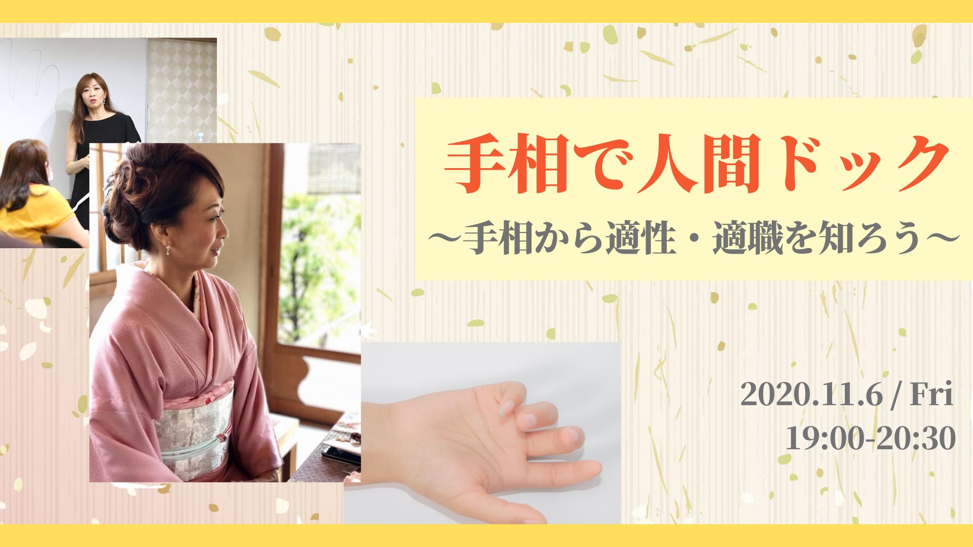 11/6 手相で人間ドック ~手相から適性・適職を知ろう~