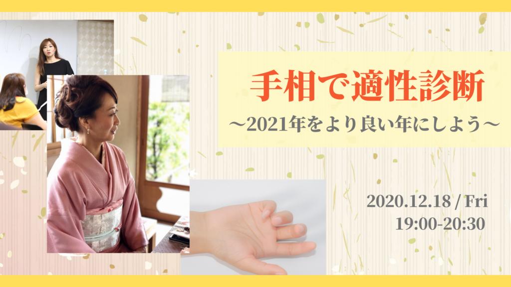 あなたの2021年の展望、そして叶えたい願いの叶え方について手相から学んでいきます。