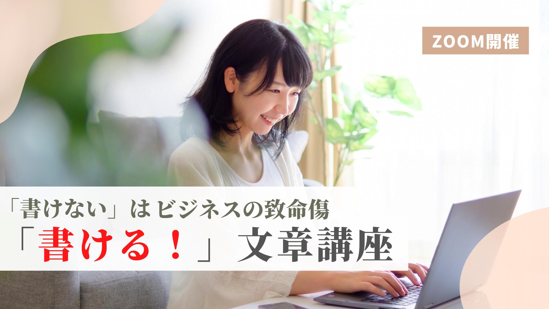 1/14・21【オンライン】※限定6名様「書けない」はビジネスの致命傷。「書ける!」文章講座