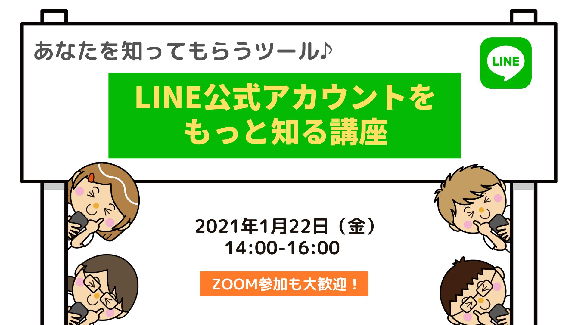1/22 ☆ZOOM参加OK☆あなたを知ってもらうツール LINE公式アカウントをもっと知る講座