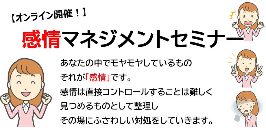 1/23 ZOOM開催★感情マネジメントセミナー